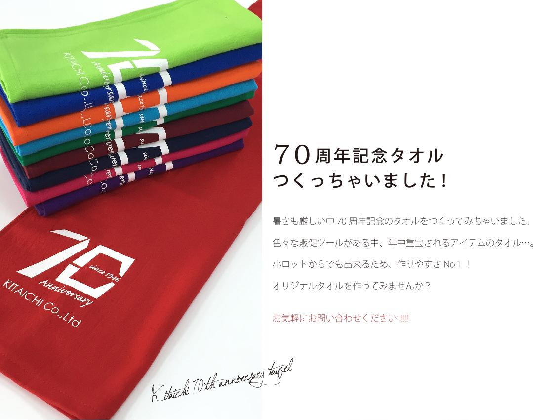 70周年記念タオル