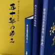 カタログ・記念誌・出版物